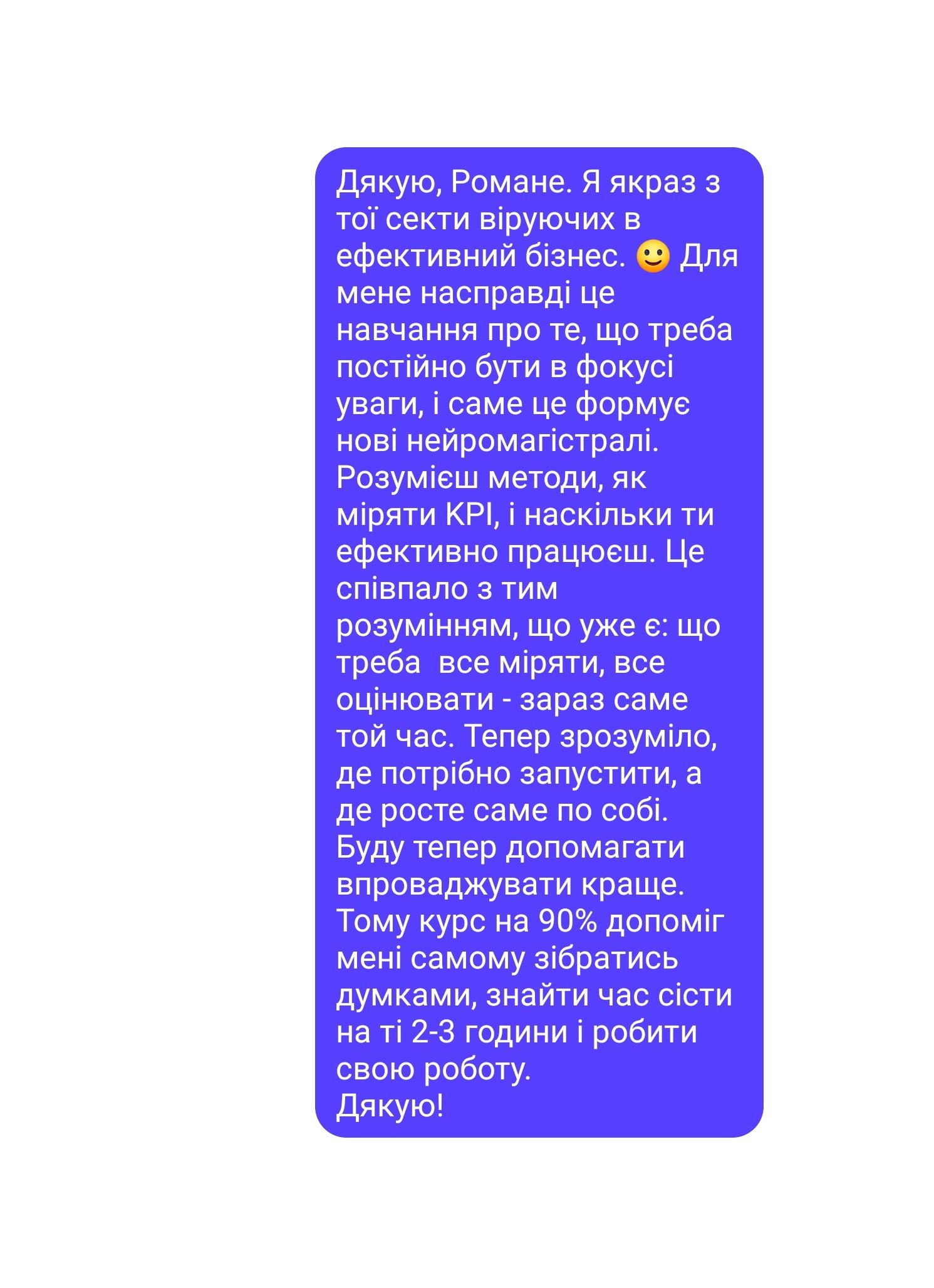 Юрій Михасюк
