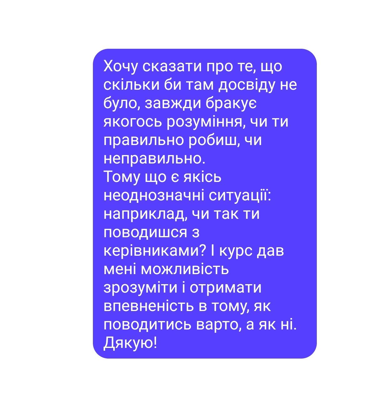 Леся Лєонова