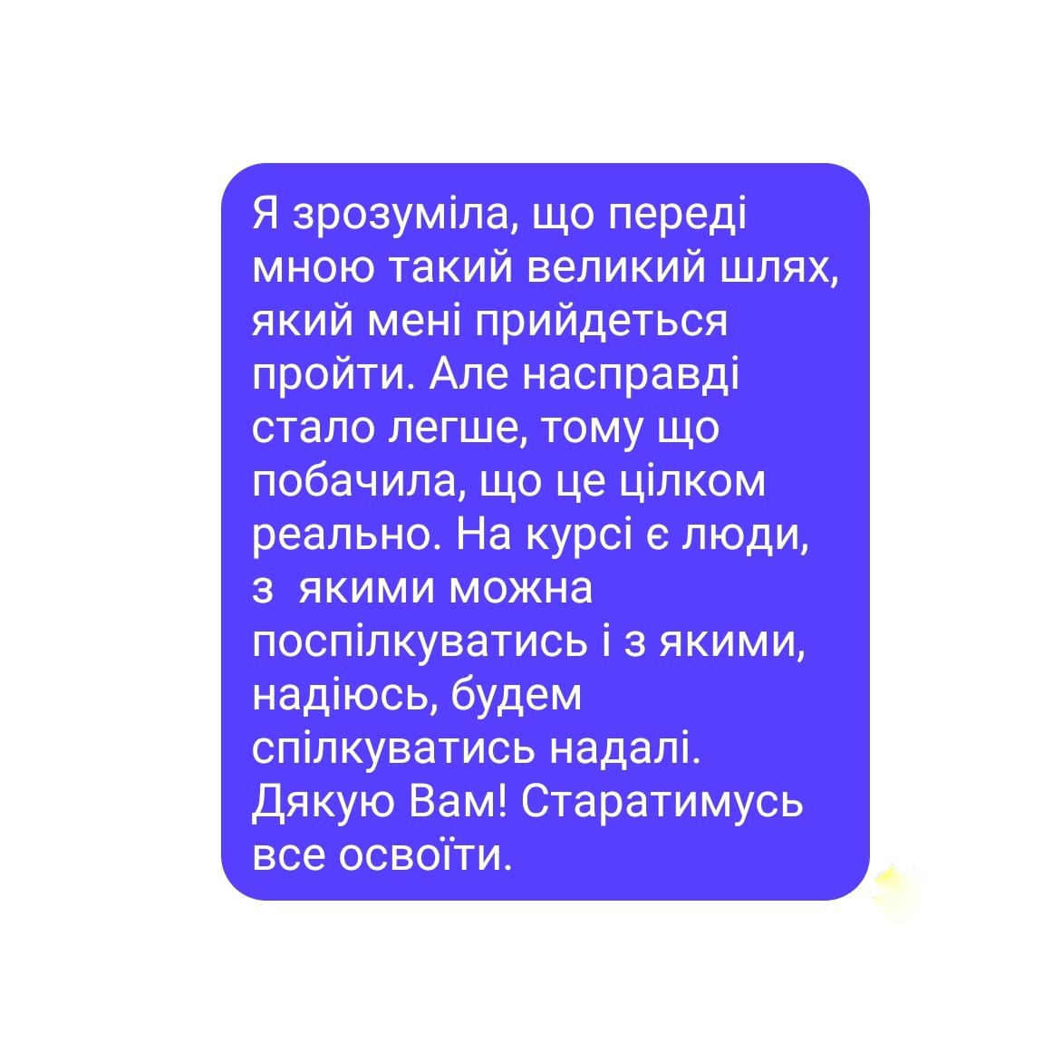 Віра Березюк